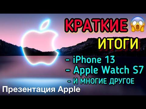 КРАТКИЕ ИТОГИ ПРЕЗЕНТАЦИИ Apple iPhone 13! / iPhone 13, Apple Watch S7 IPad Mini И МНОГОЕ ДРУГОЕ!