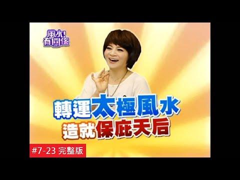 【完整版】風水有關係-王彩樺 打造太極風水來加持 助你輕鬆賺進五方財! (湯鎮瑋)  7-23 /20130622