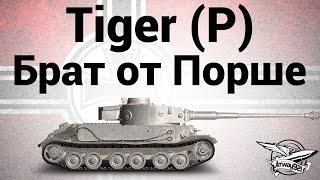 Tiger (P) - Брат от Порше