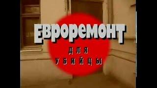Криминальная Россия   Евроремонт для убийцы