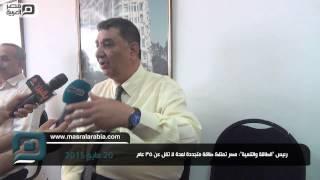 مصر العربية   رئيس