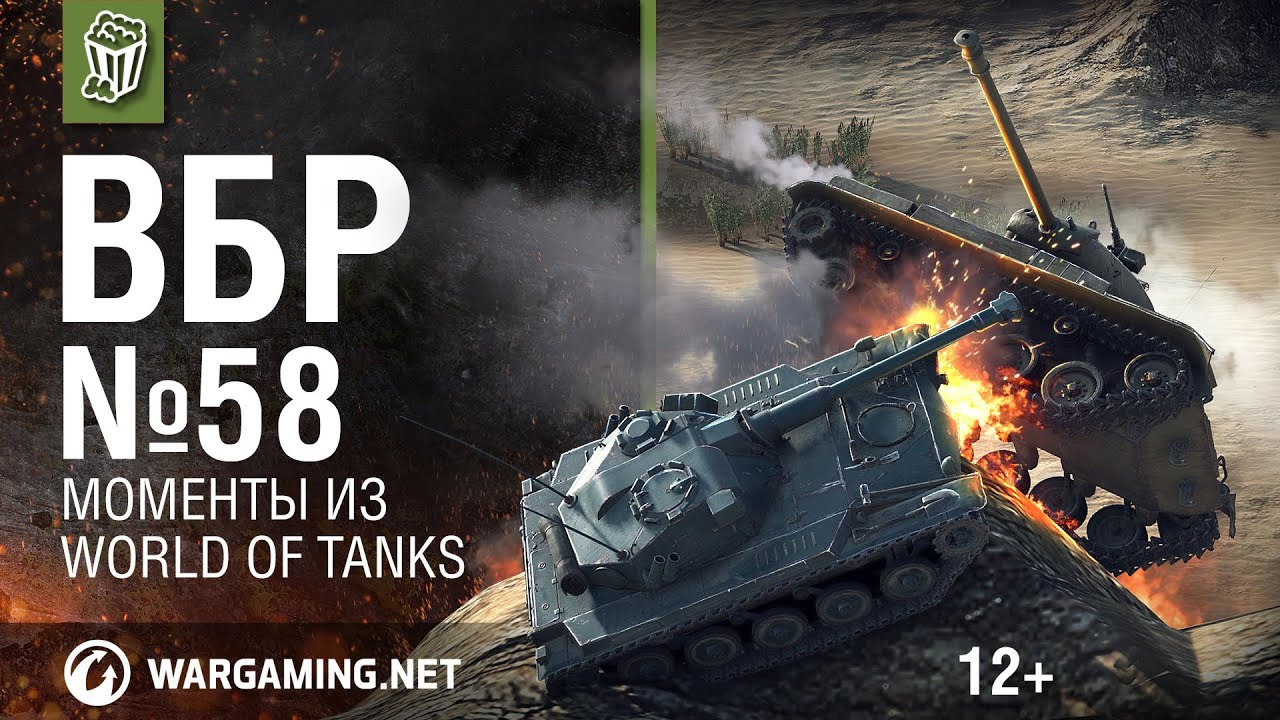Download Моменты из World of Tanks. ВБР: No Comments №58 [WoT]