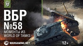 Моменты из World of Tanks. ВБР: No Comments №58 [WoT]