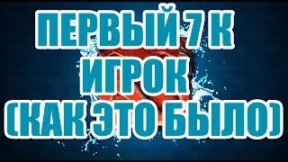 ПЕРВЫЙ 7К ИГРОК. ПАПИЧ(EvilArthas) (РетроКатки #6)