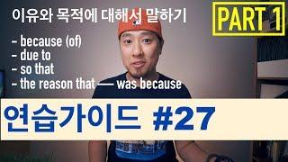 🥊 영어회화 | 연습가이드 #27 | 이유와 목적에 대해서 말하기 - Part 1 Video
