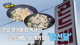 [우리동네 먹방] 곤드레밥, 시래기 밥 맛집! 군포 &…
