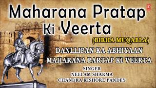 Mahrana Pratap Ki Veerta Bhojpuri Birha Full Audio Song Juke Box