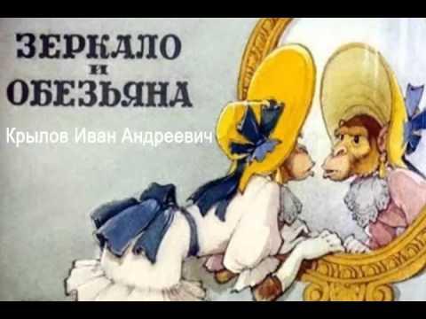Зеркало и обезьяна Крылов  Басня АудиоКнига