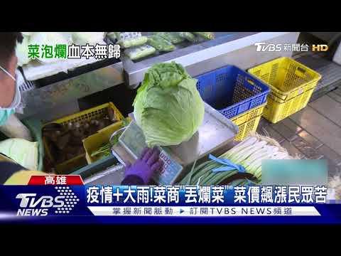疫情「沒餐廳.團膳」!上百箱高麗菜腐爛 當綠肥銷毀 TVBS新聞
