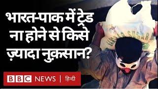 India Pakistan Relations: भारत-पाकिस्तान के बीच Trade रुकने से किसे हो रहा अधिक नुक़सान? (BBC Hindi)