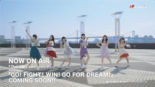 〈連載×フィギュア×音楽〉企画「Cheer球部!」イメージソング NOW ON AIR 5th Single 「GO! FIGHT! WIN! GO FOR DREAM!」 シングル商品 Coming Soon 「GO! FIGHT!
