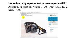 Как выбрать б/у зеркальный фотоаппарат? Обзор бу зеркалок Nikon D100, D40, D60, D70, D70s, D80(При поукупке бу фотоаппаратов есть ряд нюансов, на которые важно обратить внимание. Из видео вы узнаете,..., 2015-07-30T20:34:01.000Z)