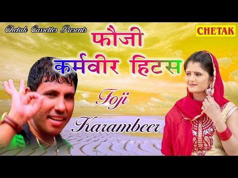 2017 का सबसे हिट गाना - फौजी कर्मवीर हिट्स - Foji Karmveer Hits - Superhit Haryanvi Songs 2017
