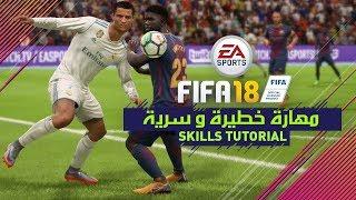 مهارة سرية للتسديد نحو المرمى مستحيل حارس يصدها في فيفا 18 !! 🔥   FIFA 18