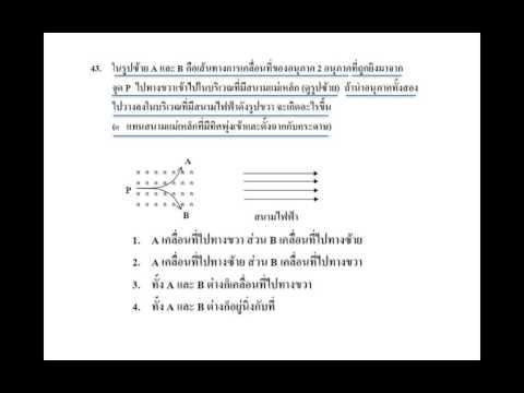 เฉลยข้อสอบโอเน็ตวิทยาศาสตร์ ปี 53 ข้อ 43