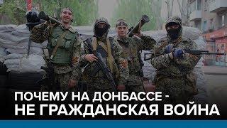 Почему война на Донбассе – не гражданская   Радио Донбасс.Реалии