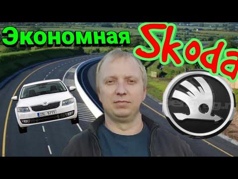 Skoda TSI: Расход топлива по трассе...  #SkodaVodA7#РасходТоплива#