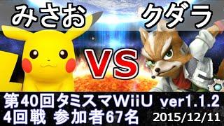 第40回タミスマWiiU4回戦 みさお(ピカチュウ) vs クダラ(フォックス) スマブラWiiU Smash for WiiU