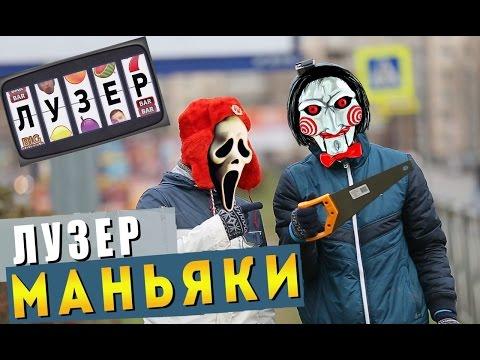 Лузер - Маньяки (+ ДРАКА) [2 сезон, 11 выпуск]