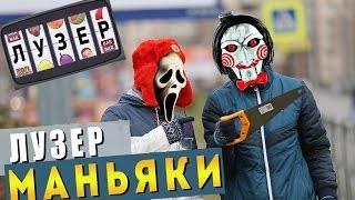 лузер маньяки драка 2 сезон 11 выпуск