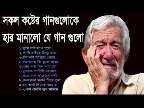 Sad Bangla Music Hd | বাংলা কষ্টের গান | Bangla Song - BD Song | Bangla Sad Music Video