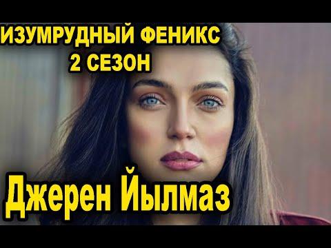 ИЗУМРУДНЫЙ ФЕНИКС. Джерен Йылмаз голубоглазая красавица 10 СЕРИЯ