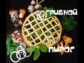 Вкуснейший Грибной Пирог с Мясом, Сыром и Шпинатом, Пирог с песочным Тестом
