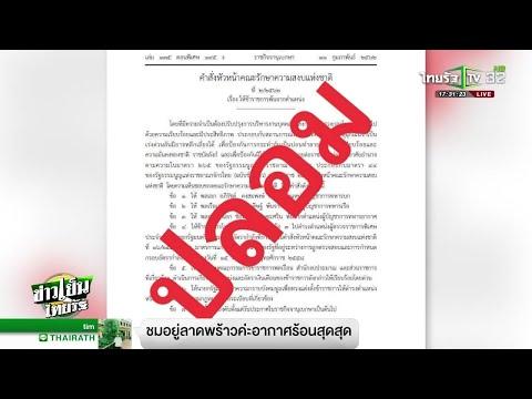 'เลือกตั้งปี 2562' : กกต. ไม่เสนอพระนามทูลกระหม่อมฯ | 11-02-62 | ข่าวเย็นไทยรัฐ