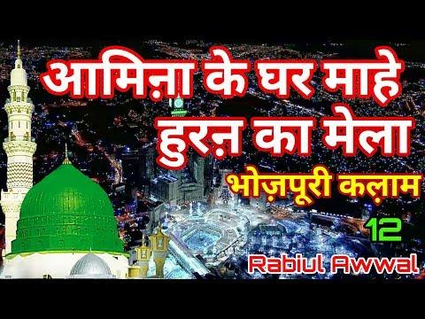 Rabiul Awwal Bhojpuri Naat Shareef__Aamina Ke Ghar Maahe Hooran Ka Mela