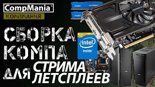 Сборка компьютера для Летсплеев и Стримов(, 2016-01-05T16:11:10.000Z)