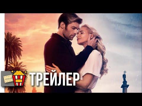 ДО СКОРОЙ ВСТРЕЧИ — Официальный русский трейлер | 2019 | Новые трейлеры