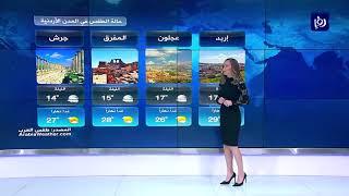 النشرة الجوية الأردنية من رؤيا 8-11-2019 | Jordan Weather HD