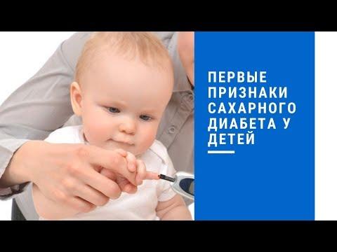 Диабет у детей. Первые признаки сахарного диабета у детей | инсулинотерапия | инсулинотерапии | сахарного | сахарном | признаки | диабета | детей | виды | при | ди