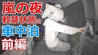 嵐の夜に軟禁状態の車中泊_前編 thumbnail