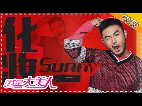《我是大美人�0620期:改造成女团 Queen【芒果TV精选频道】