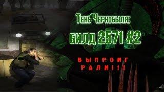 [#2] ОБЗОР БИЛДА 2571 S.T.A.L.K.E.R.: Тень Чернобыля