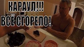 Караул!!!  Всё сгорело!  Как мы готовили шашлык из баранины.  Эх, Анапа -:)