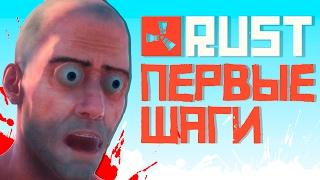 ПЕРВЫЕ ШАГИ ПОСЛЕ ОБНОВЛЕНИЙ! - RUST #1