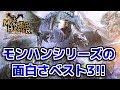 【MH】モンハンシリーズの面白さベスト3はこれで合ってる?【モンハン】