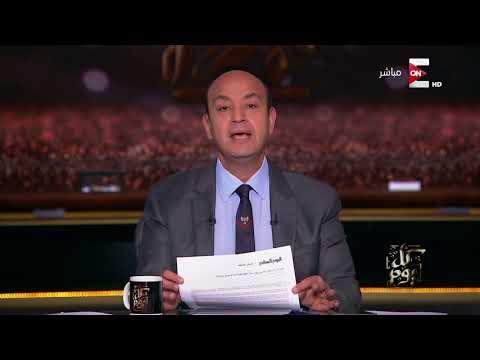 كل يوم - حاكم الشارقة سلطان القاسمي يهدى مصر 354 قطعة أثرية فرعونية وإسلامية