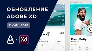 Обзор обновления Adobe XD | Июль 2018