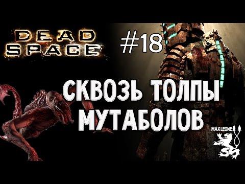 Хоррор-Игры | Dead Space - #18 - Макс Леоне