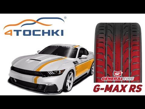 Автошины General Tire G-Max RS