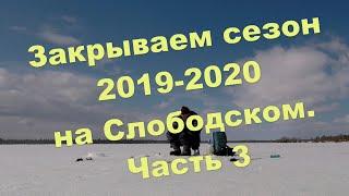Закрываем зимний сезон 2019 2020 на Слободском Часть 3 Шашлык и 2 05 2020 on the lake Slobodskoye