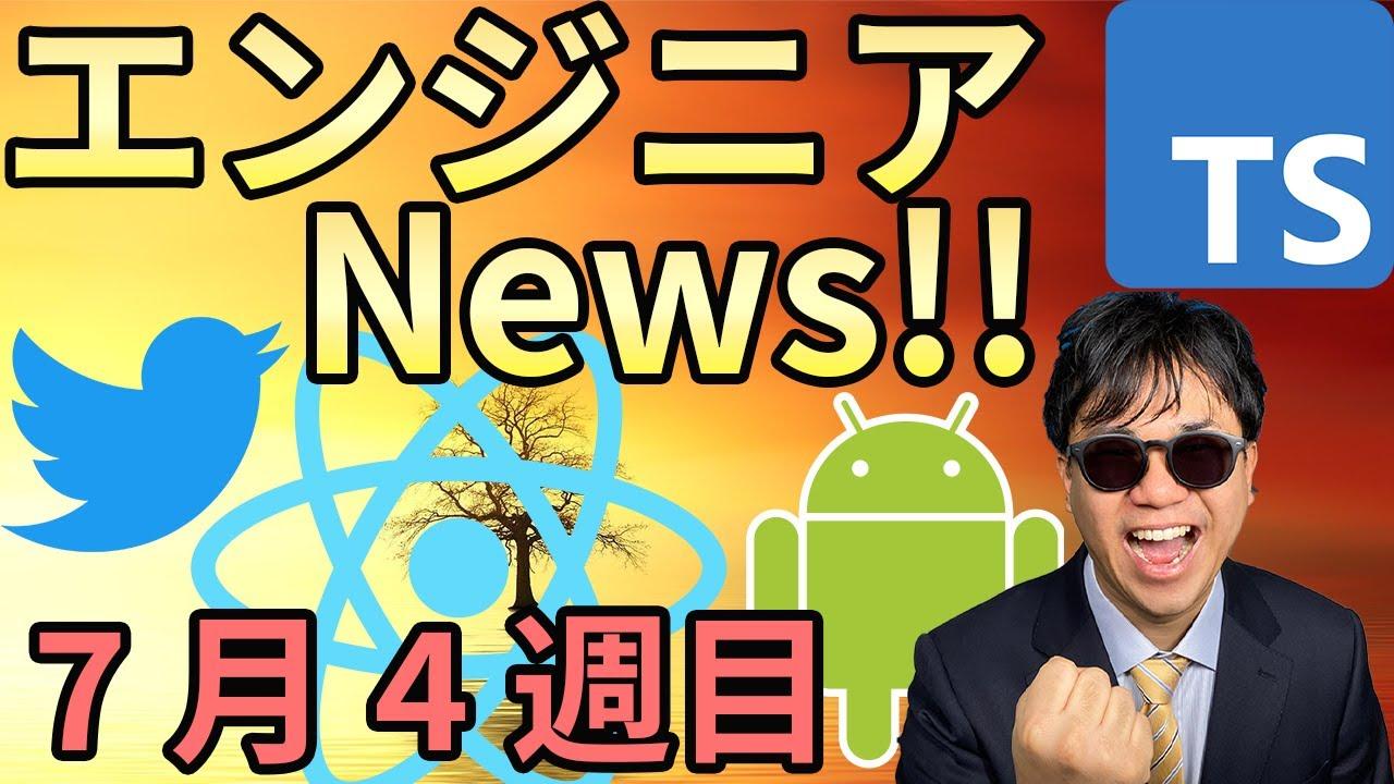 TypeScript 4.4βリリース!   AndroidGameDevelopmentKit リリース!   Facebook製 CSSライブラリ React GUI公開!