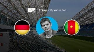 Прогноз Никиты Ковальчука: Германия — Камерун