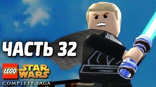 Lego Star Wars: The Complete Saga Прохождение - Часть 32 - ЛИДЕР