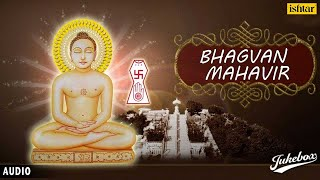 Bhagwan Mahavir - Hindi Devotional Songs | Audio Jukebox
