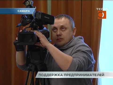 Новости Самары. Поддержка предпринимателей