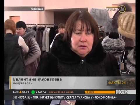 В Краснодаре открылась меховая выставка фабрики «Фламинго»